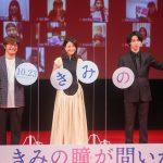 吉高由里子、横浜流星に誕生日サプライズ!最近占いをしたという横浜流星「これを機にもっと視野を広げてみよう」と恋愛観を語る―『きみの瞳が問いかけている』完成報告イベント