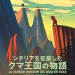 フランス・イタリア合作アニメーション映画『シチリアを征服したクマ王国の物語』公開決定