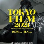 第34回東京国際映画祭チケット一般販売開始!部門や鑑賞作品の選び方は?