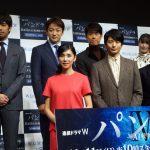 向井理、初共演の渡部篤郎とは「本当にいい出会いをさせていただいた」―『連続ドラマW パンドラIV AI戦争』完成披露試写会にキャストら登壇