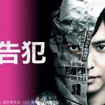 生田斗真主演の衝撃のクライムサスペンス『予告犯』dTVで独占配信開始