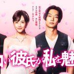新時代の恋愛ドラマ『エロい彼氏が私を魅わす』〈60秒スポット映像&ビジュアル〉解禁
