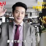 主演作が来月日本公開のクォン・サンウから日本のファンへのメッセージ映像が到着!