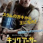 圧倒的スケールで贈る爽快無双アクション映画『キング・アーサー』ポスタービジュアル解禁!