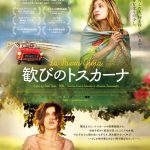 ちょっとだけ旅に出よう、明日また笑えるように―イタリア映画界の名匠パオロ・ヴィルズィ監督最新作『歓びのトスカーナ』予告編&ポスタービジュアル解禁
