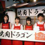 末っ子・大江、三姉妹は「一人一人違う香りがする」―『焼肉ドラゴン』×「渋谷肉横丁」タイアップ店オープンイベントに三姉妹らキャスト登壇