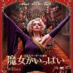 『チャーリーとチョコレート工場』の原作者×アン・ハサウェイが贈る驚きと希望のファンタジー!―『魔女がいっぱい』ブルーレイ&DVD発売・配信決定
