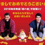 中井貴一、佐々木蔵之介より新年のご挨拶―『嘘八百』お正月ビジュアル解禁