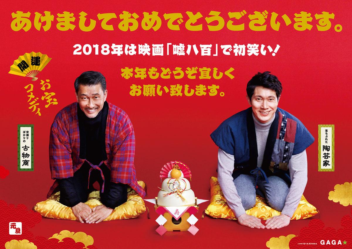 中井貴一、佐々木蔵之介より新年...