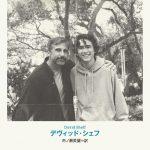「愛と憎悪の複雑なギャップを描いている」とティモシー・シャラメも注目―『ビューティフル・ボーイ』原作日本語翻訳版発売