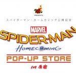 『スパイダーマン:ホームカミング』公開記念ポップアップショップが原宿にオープン!