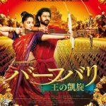インド映画史上最大のスーパー・エピック・スペクタクル『バーフバリ 王の凱旋』予告編解禁