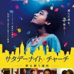 ニューヨークのLGBTの若者たちの実話をミュージカルタッチで描く魂のエンターテインメント―『サタデーナイト・チャーチ ―夢を歌う場所―』公開決定