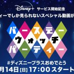 Disney+いよいよサービス開始!一夜限定のオンラインイベント「バースデー・ウォッチ・パーティー」開催決定
