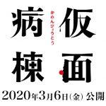 坂口健太郎「彼の考えを理解できるように演じたい」と意気込み―圧倒的リアリティで描く病院ミステリー『仮面病棟』映画化決定