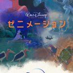 ディズニー作品の〈風景と音のシンクロ〉が新たな体験を届ける短編アニメーション―Disney+『ゼニメーション』全10話一挙配信
