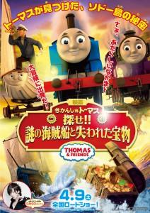 『映画 きかんしゃトーマス 探せ!! 謎の海賊船と失われた宝物』ポスター