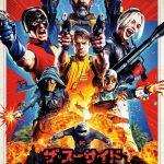 """世界を救う…はずのクレイジーでクセの強いド級の悪党たちが8月に日本上陸!―『ザ・スーサイド・スクワッド """"極""""悪党、集結』〈ティザーポスター〉解禁"""