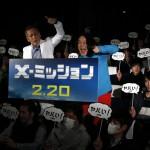 """「X-ミッション」イベントで永野、じゅんいちダビッドソンが""""極限ミッション""""に挑戦!"""