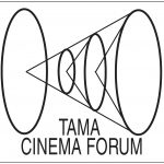 高杉真宙特集でトーク付き上映実施決定!―「第27回映画祭TAMA CINEMA FORUM」プログラム情報解禁