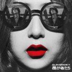 初の日本武道館ワンマンライブに「最高の夜にしたい!」―『不能犯』GLIM SPANKY主題歌シングル発売決定
