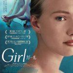 鮮烈でエモーショナルなクライマックスに心震える感動作―新鋭ルーカス・ドン監督『Girl/ガール』公開決定