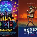 『アーミー・オブ・ザ・デッド』×『全裸監督 シーズン2』異色のNetflix作品がコラボ!〈特別キービジュアル〉解禁