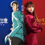 『劇場版 ルパンの娘』×『ルパン三世 PART6』奇跡のコラボ実現!深田恭子とルパン三世が泥棒対決