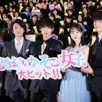 中川大志「愛されてるじゃん俺たち」―『覚悟はいいかそこの女子。』初日舞台挨拶にキャスト勢揃い