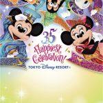 """ディズニーリゾートライン「東京ディズニーリゾート35周年""""Happiest Celebration!""""グランドフィナーレ」デザインフリーきっぷ登場"""