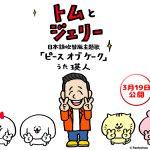 『トムとジェリー』瑛人が歌う日本語吹替版主題歌「ピース オブ ケーク」×パントビスコとのコラボMV解禁