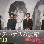 綾野剛「現場で表現しきれなかったものを『Beast』という曲が完成に導いてくれた」―『ドクター・デスの遺産-BLACK FILE-』プレミアイベント