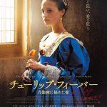 フェルメール絵画の世界から生まれた愛の物語・・・―アリシア・ヴィキャンデル主演『チューリップ・フィーバー 肖像画に秘めた愛』公開決定