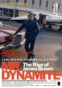 『ミスター・ダイナマイト:ファンクの帝王ジェームス・ブラウン』チラシビジュアル (A)