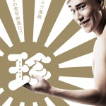 松山ケンイチが全裸姿や虎柄パンツ姿に挑む「珍遊記」特報公開!