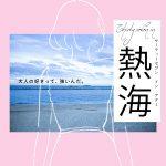仲里依紗×田中哲司が共演するイヤードラマ『サーティーセブンイン熱海』配信開始