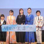 10年ぶりの主演映画に菅野美穂「運命的なタイミング」―『明日の食卓』完成報告会