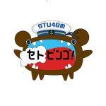 STU48関東初の冠レギュラー番組「STU48のセトビンゴ!」1月より放送開始決定