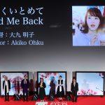 林遣都、橋本愛からコメント!―[第33回東京国際映画祭]『私をくいとめて』が観客賞を受賞