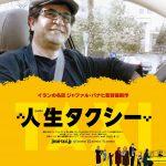 """""""映画監督禁止令""""を受けたジャファル・パナヒ監督の勇気とユーモアに溢れた傑作『人生タクシー』予告編映像解禁"""