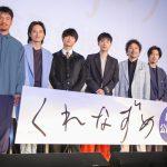 成田凌、『おちょやん』共演のトータス松本のサプライズ登場に「日本で今一番嫌われている男2人(笑)」―『くれなずめ』公開記念舞台挨拶