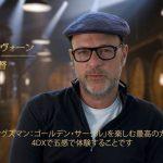 マシュー・ヴォーン監督が最新作を楽しむ最高の方法を伝授!?―『キングスマン:ゴールデン・サークル』4DX版予告映像解禁