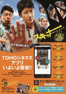 TOHOシネマズアプリ×映画『スキャナー 記憶のカケラをよむ男』