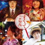 ムビチケは原作者・大谷紀子の描き下ろしデザイン!キャラクターポスター使用のクリアファイルが前売り特典に―『すくってごらん』〈キャラクターポスター〉解禁