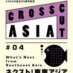 """第30回東京国際映画祭""""CROSSCUT ASIA""""部門・今年のテーマは「ネクスト!東南アジア」"""