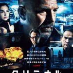 ケヴィン・コスナー主演の豪華キャストが勢ぞろいしたスパイアクション映画『クリミナル 2人の記憶を持つ男』来年2月公開決定!