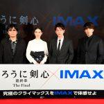 佐藤健、IMAX版鑑賞で「今後はIMAX一択です!」―『るろうに剣心 最終章 The Final』IMAX公開記念イベント