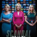 ハリウッド至高の3大女優が放つ、全米最大TV局のあの騒動の真実―『スキャンダル』〈ブルーレイ&DVD〉発売決定
