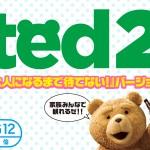 """「テッド2」""""大人になるまで待てない!""""バージョン限定で緊急公開決定"""