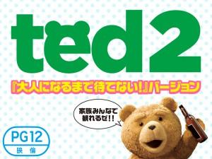 """『テッド2』""""大人になるまで待てない!""""バージョン"""